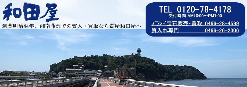 藤沢 和田屋質店